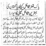 Nawa-e-Waqt