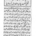 Nawa e Waqt