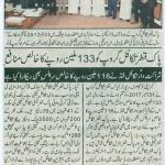 Khabrain Newspaper - Karachi : April 24, 2018