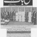 Nai Bat Newspaper - Islamabad : April 24, 2018